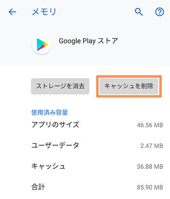 Google Play ストアのキャッシュを削除