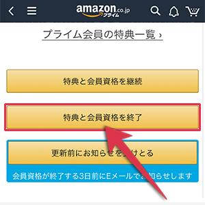 Amazonプライムの特典と会員資格を終了する