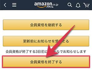 Amazonプライムの会員資格を終了する