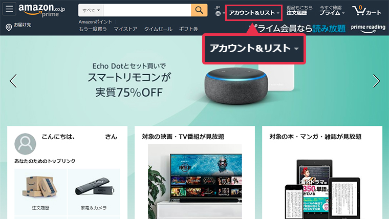 Amazonのアカウント&リストを開く
