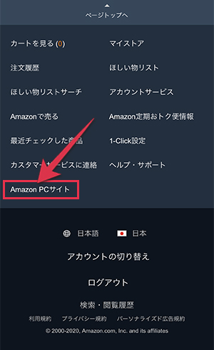 Amazon PCサイトへアクセスする