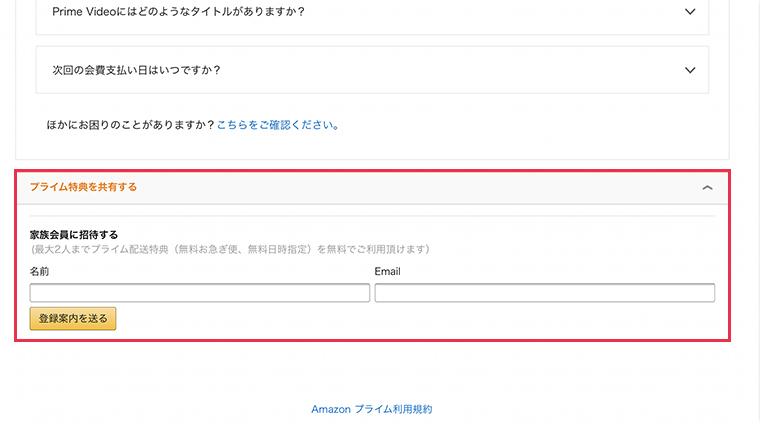 Amazonプライム家族会員の登録案内を送る