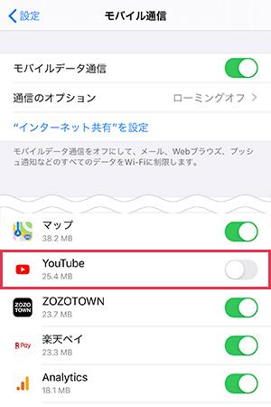 YouTubeアプリのモバイル通信をオフにする