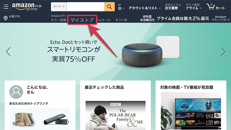 Amazonのトップページからマイストアを開く