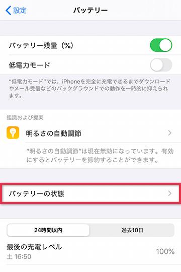iPhoneのバッテリーの状態を確認する