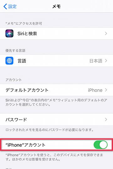 メモをiPhoneアカウントに保存できるようにする