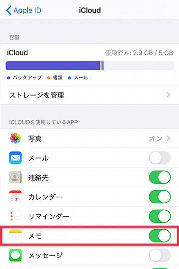iCloudとメモを同期する