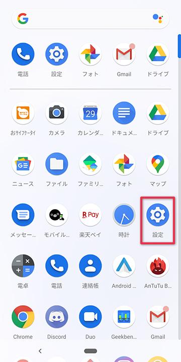 Androidの設定画面を開く