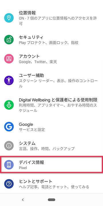 Androidのデバイス情報を開く