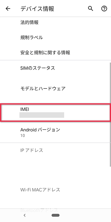 Android端末のIMEI番号を確認する