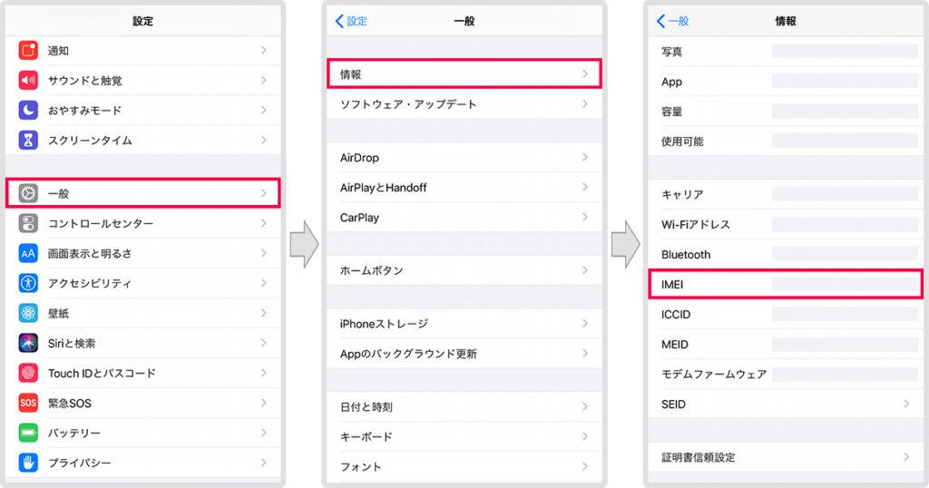 iPhoneのIMEI番号を確認する方法