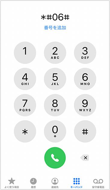 電話番号入力からIMEI番号を確認する