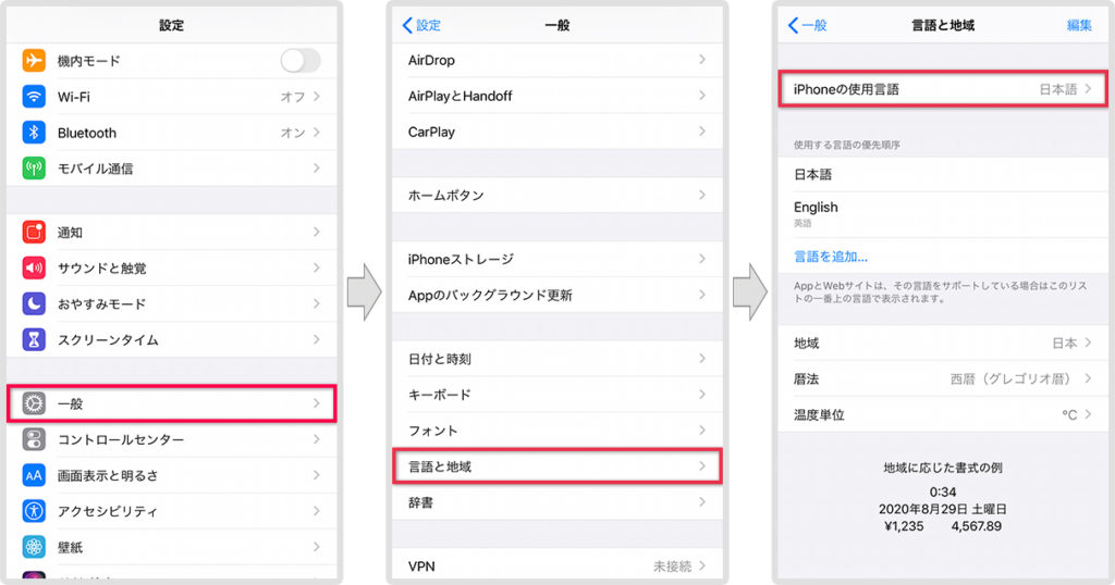 iPhoneの言語設定を変更する