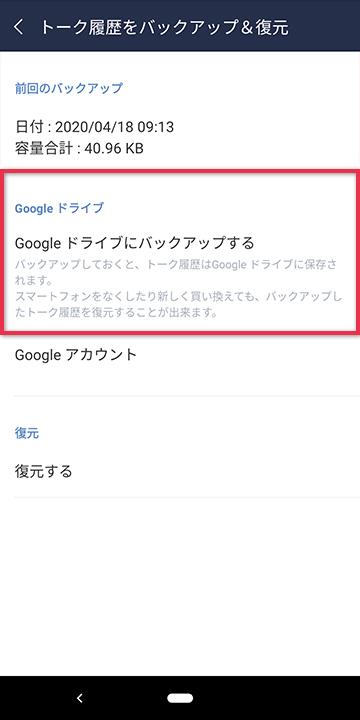 LINEをGoogleドライブにバックアップする