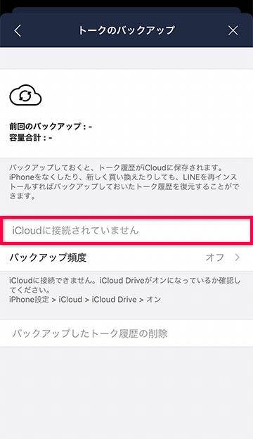 LINEがiCloudに接続されていませんと表示される