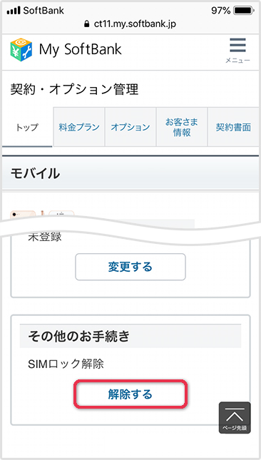 My SoftBankからSIMロック解除手続きをする