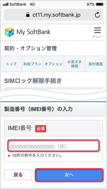 IMEI番号の入力