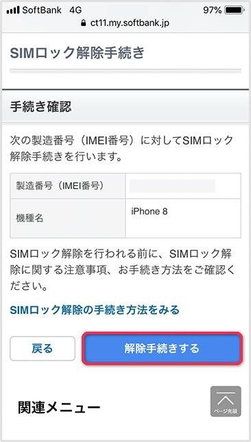 SIMロック解除手続きをする