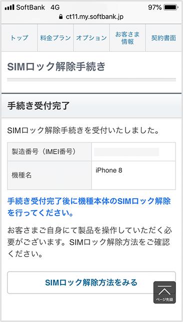 SIMロック解除手続き受付完了