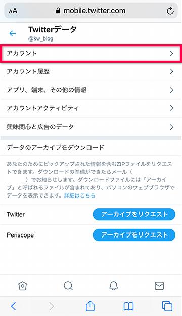 Twitterデータのアカウントをタップする