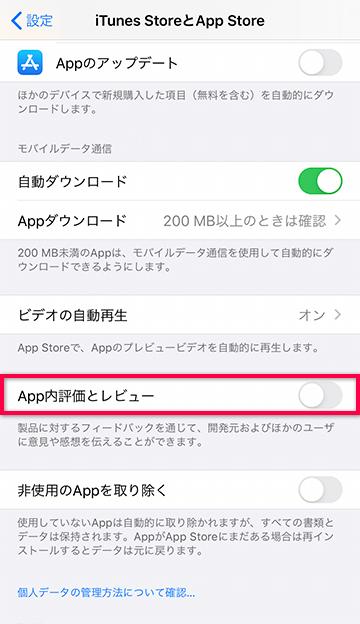 App内評価とレビューをオフにする
