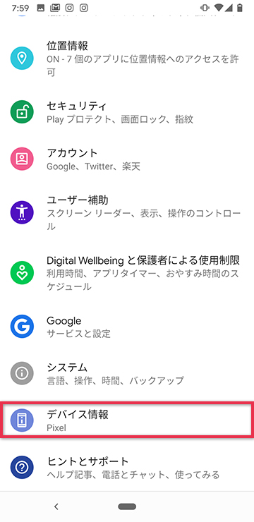 Android設定からデバイス情報を開く