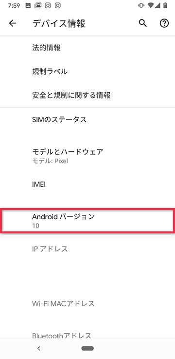 Androidバージョンを開く
