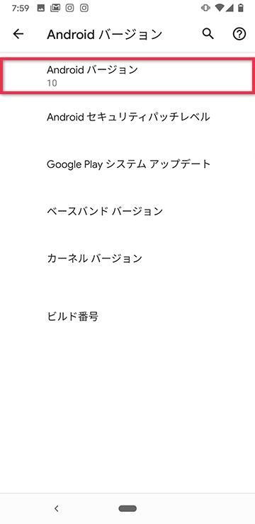 Androidバージョンを3回素早くタップする