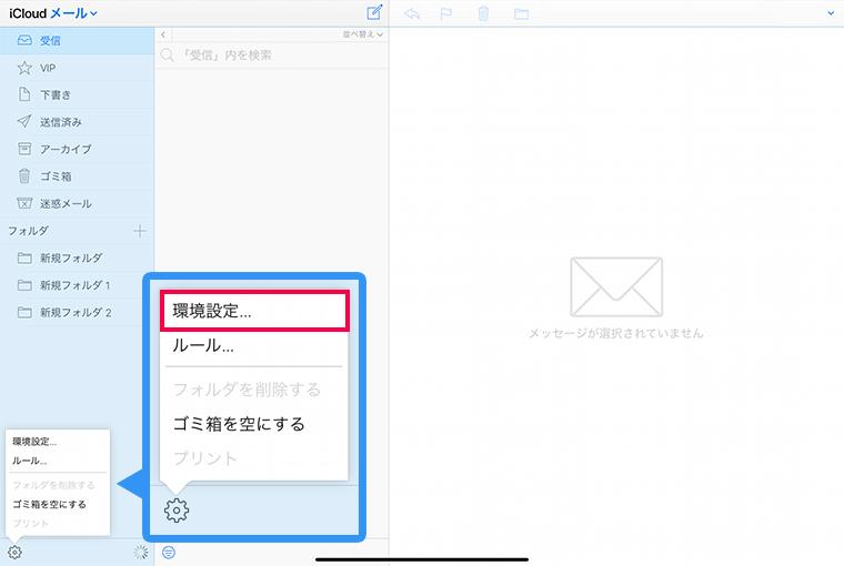iCloudメールの環境設定を開く
