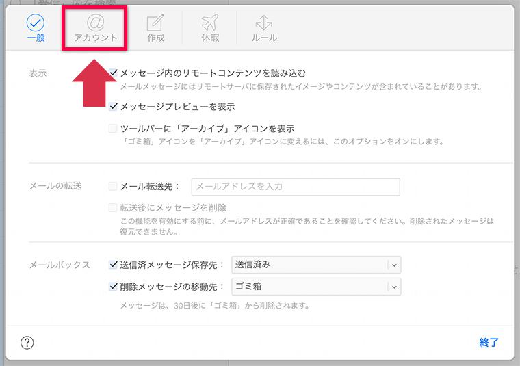iCloudの環境設定タブをアカウントに切り替える