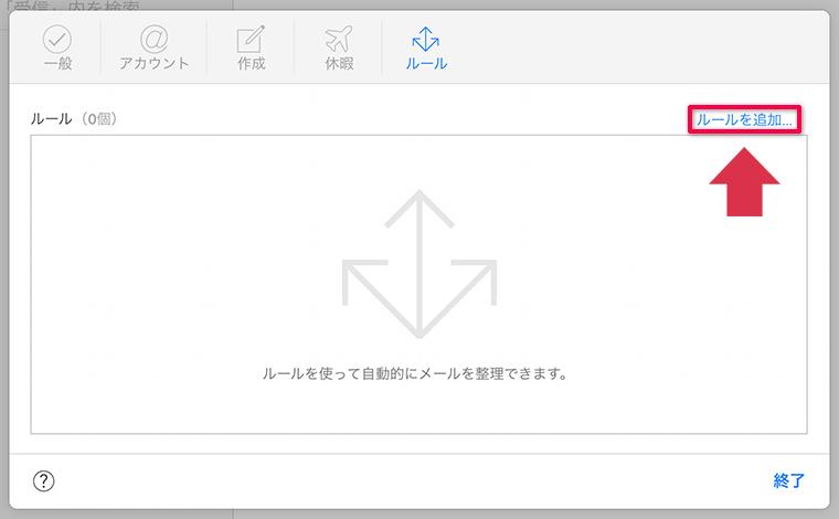 iCloudメールの新しいルールを追加する