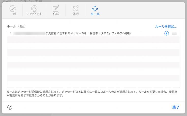 iCloudメールのルール設定を確認する