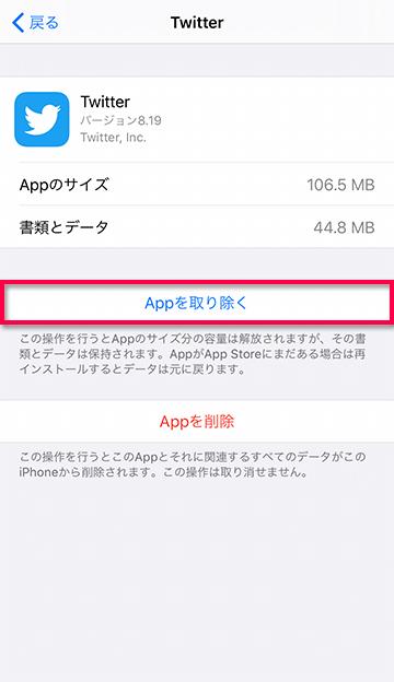 iPhoneのAppを取り除く