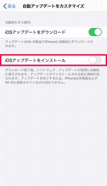 iOSの自動インストールをオフにする