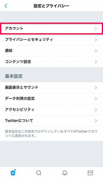 Twitterのアカウント設定を開く