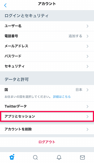Twitterのアプリとセッションを開く