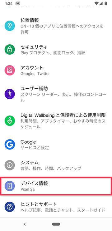 Androidのデバイス情報を開く