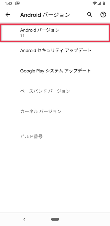 Androidバージョンを3回タップする