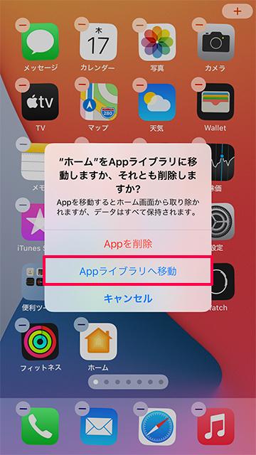 アプリをAppライブラリへ移動する