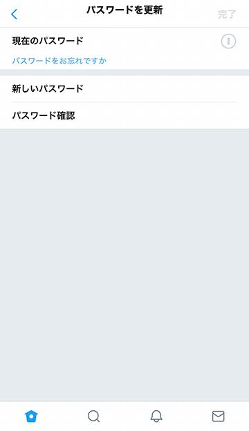 Twitterのパスワードを変更する