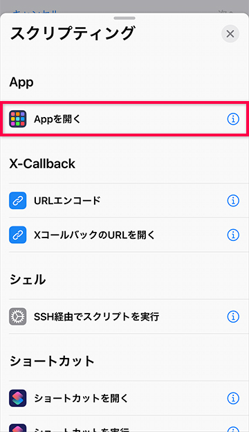 Appを開くを追加する