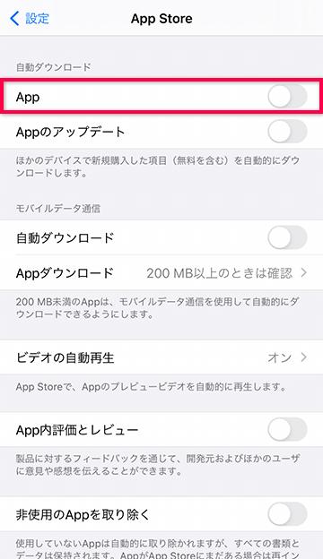 Appの自動ダウンロードをオフにする