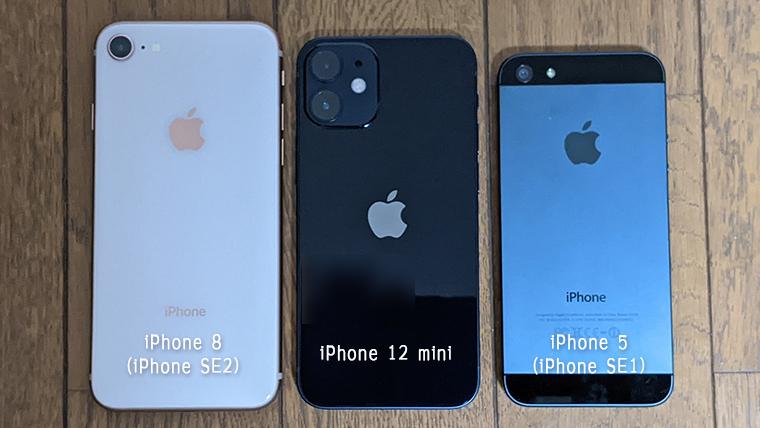 iPhone 12 mini サイズ比較