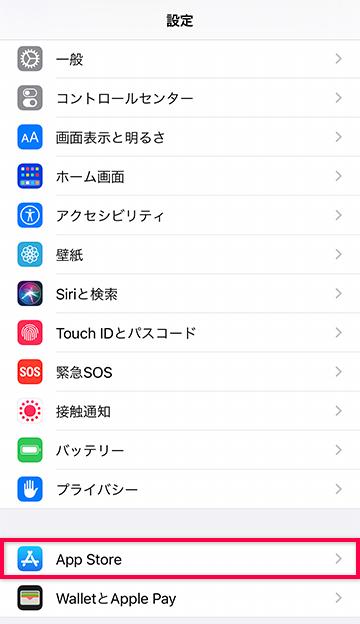 設定からApp Storeを開く