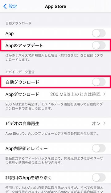 App自動アップデートを無効にする