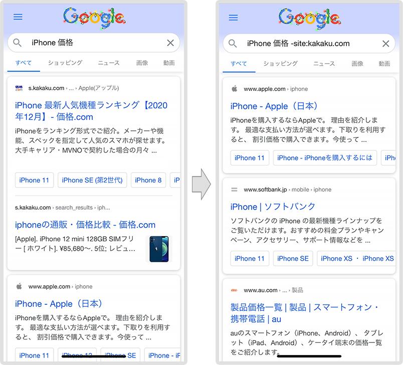 特定のWebサイトを検索から除外